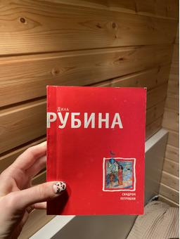 Дина Рубина Синдром Петрушки