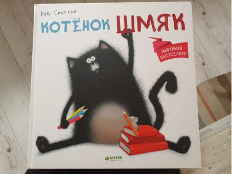 Книга Котёнок Шмяк идёт в школу Роб Скоттон