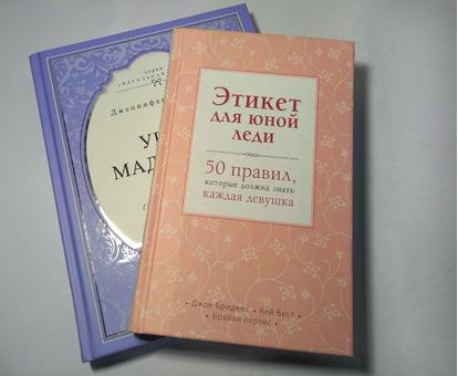 Книги по этикету для девочек